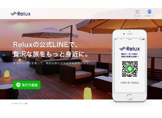 宿泊予約「Relux」、LINEアプリ上で会員登録・旅行相談・予約確認など対応可能に、アカウント連携で