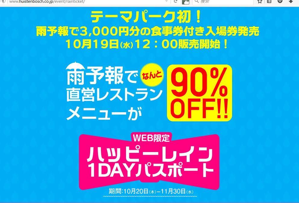 ハウステンボス、雨予報で最大3000円の食事券付入場券を販売、公式サイトで3日先まで日程告知