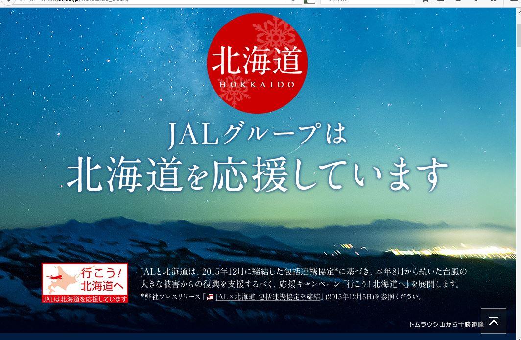 JAL、北海道と連携で台風被害の復興キャンペーン、旅行会社と道北・道東の観光振興へ