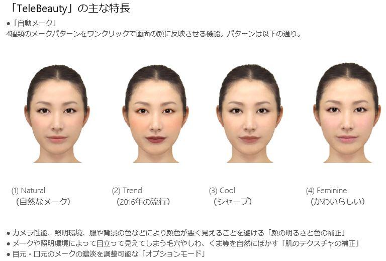 オンライン会議中のメイクや顔色を自動補正するアプリが登場、テレワーク拡大を意識 -資生堂と日本マイクロソフト 【動画】