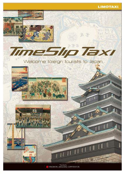 VR(仮想現実)で江戸時代を観光する「タイムスリップタクシー」が登場、古地図で歴史スポットめぐりを可能に -凸版印刷と日の丸リムジン