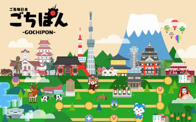 町おこしゲームアプリ「ごちぽん」が好調、ダウンロード数200万を達成、女性ユーザーが7割 【動画】