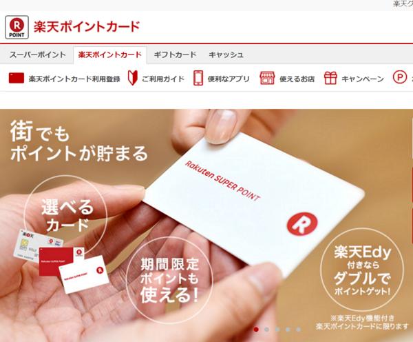 楽天ポイントがホテルで利用可能に、日本ビューホテルが対応開始、直営ホテルや飲食店などで