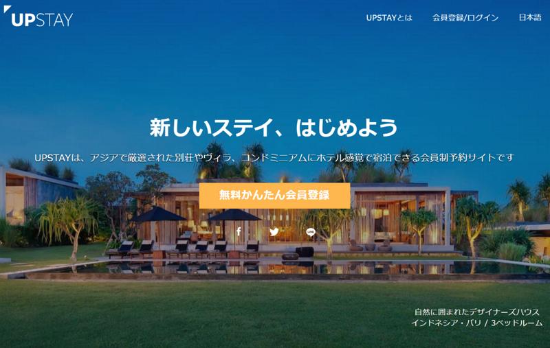 アジアの高級民泊予約サイトがサービス開始、日本語と英語でバリやプーケットの別荘など150物件を紹介
