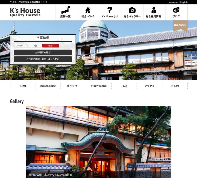 外国人に人気ホステルがコミュニケーションで動画ツールを提供、全館でWi-Fi環境整備も