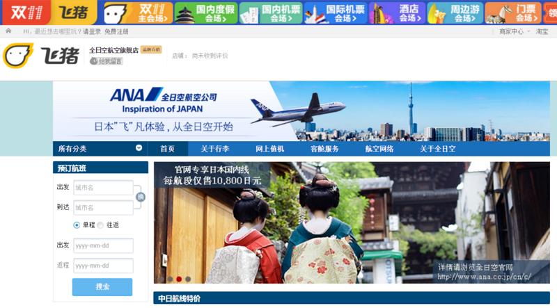 ANA、中国アリババ系の旅行サイトで航空券販売を開始、システム連携で直接販売へ