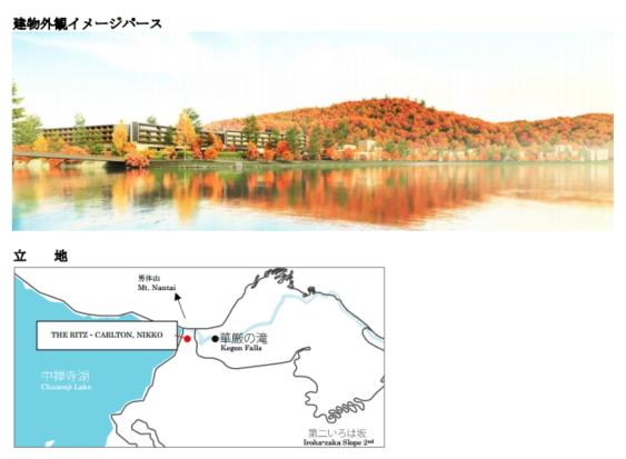 高級ホテル「リッツ・カールトン」が栃木県日光市に進出、国立公園内に2020年夏の開業へ