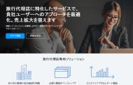 ブッキング・ドットコム、旅行業向け宿泊予約サイトを発表、レポート出力機能や日本語カスタマーサービスも