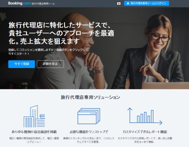 booking com カスタマー サービス