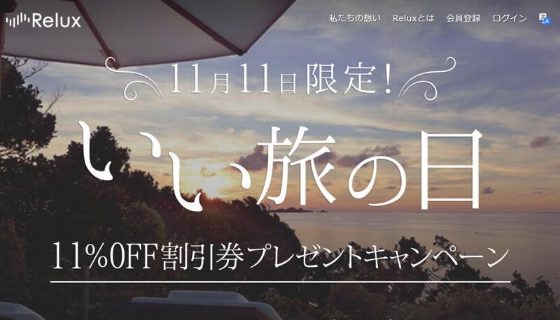 高級宿泊予約「Relux(リラックス)」、11月11日限定で「いい旅の日キャンペーン」