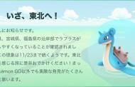 宮城県が「ポケモンGO」のイベント効果を発表、人気「ラプラス」出現で観光客約10万人、観光消費額は約20億円に