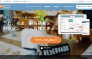 リクルート、飲食店向け業務支援サービスを拡充、グルメ予約サイト「ホットペッパー」と連動で