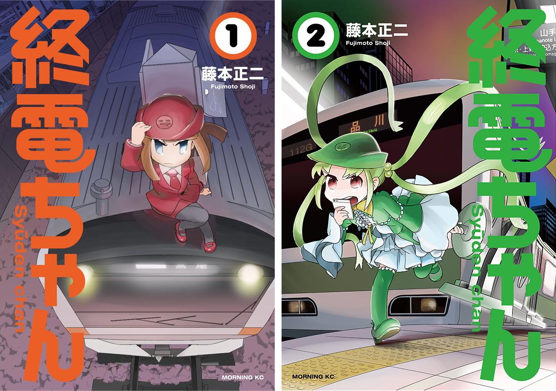 JTB時刻表に漫画「終電ちゃん」掲載へ、マンガ雑誌と初コラボ、大みそか終夜運転テーマで相互乗り入れ