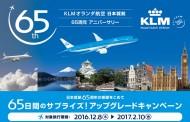 KLMオランダ航空、日本就航60周年でキャンペーン、座席クラスのアップグレードやボーナスマイル提供など
