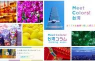 台湾が新・観光キャンペーン、女優の長澤まさみさんを起用で新CM