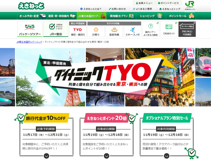JR東日本がネット販売強化、新ブランド発表、「宿泊+往復JR+オプション」組合わせでツアー作成を可能に