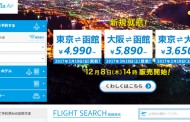 LCCバニラエア、国内新規3路線を発表、国内LCC初の函館線や成田/関西など