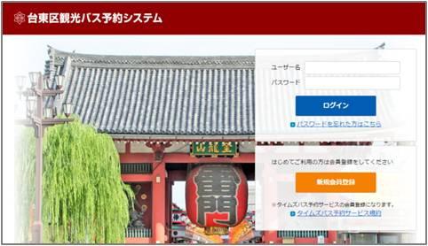 タイムズ24、観光バス対象に駐車場予約サービスを開始、東京・浅草で駐車から出発まで一元管理