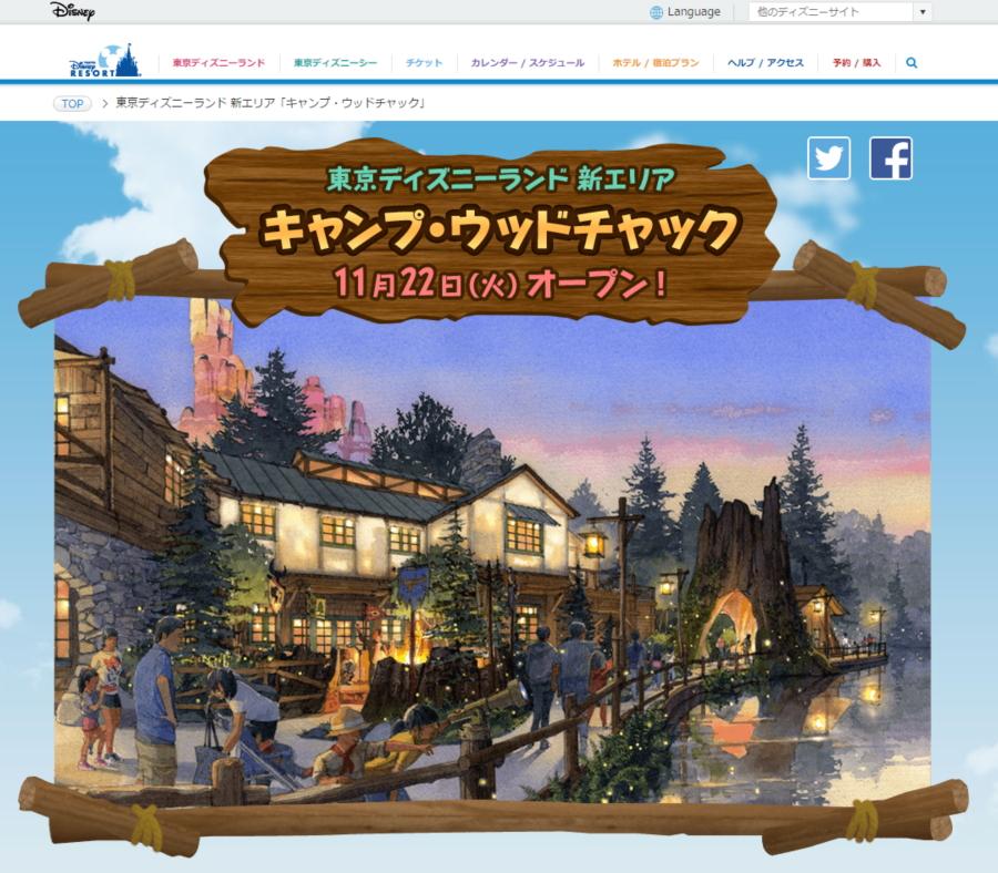 東京ディズニーランドに「キャンプ」がテーマの新エリア、キャラクターと会えるグリーティング施設も