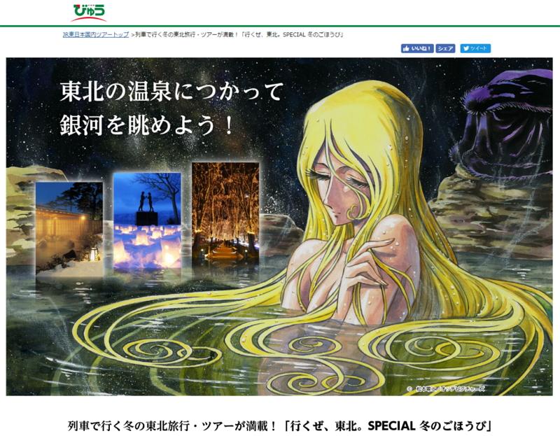 冬の東北ツアーがアニメ「銀河鉄道999」とコラボ、メーテルや鉄郎が各地を紹介 -JR東日本
