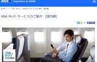 ANA、国内線の機内Wi-Fiでマイル払いを可能に、40分プランで550マイルなど