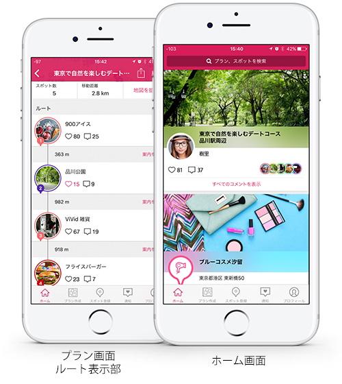人工知能(AI)が外出プランを提案する新アプリ、行動パターンなどで好みを分析 ―ディープス・テクノロジー【動画】