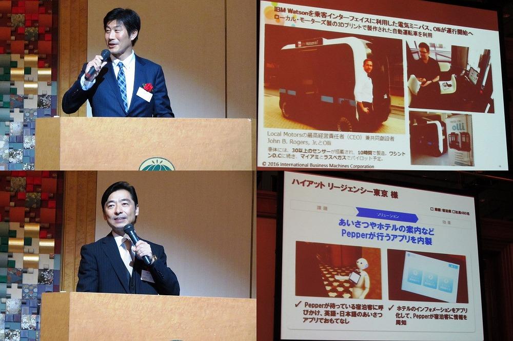 上:日本IBMの樋口氏とAIワトソン搭載の自動運転ミニバス「オーリ」 下:ソフトバンクの中山氏とハイアットリージェンシー東京の導入の様子