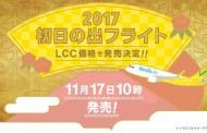 LCC初の「初日の出フライト」、バニラエアが大手の約半額で提供、即日完売に