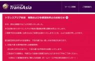 台湾・トランスアジア航空、会社解散と全便運航停止を決定、払い戻しや他社振替えを案内