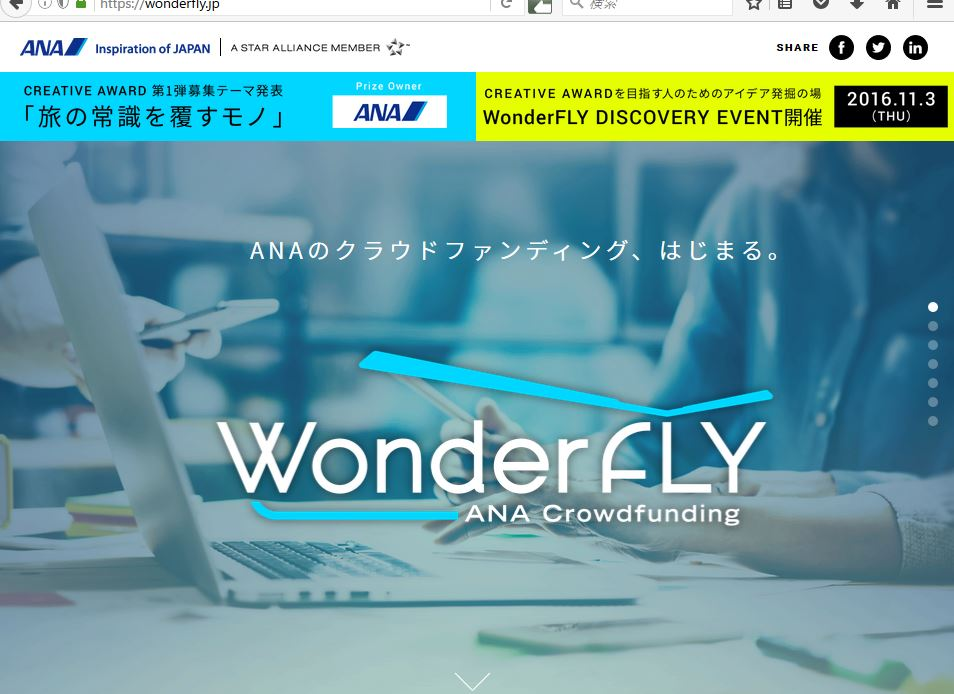ANAがクラウドファンディングサービスを開始、第1弾は「旅の常識を覆すモノ」でアイディア募集