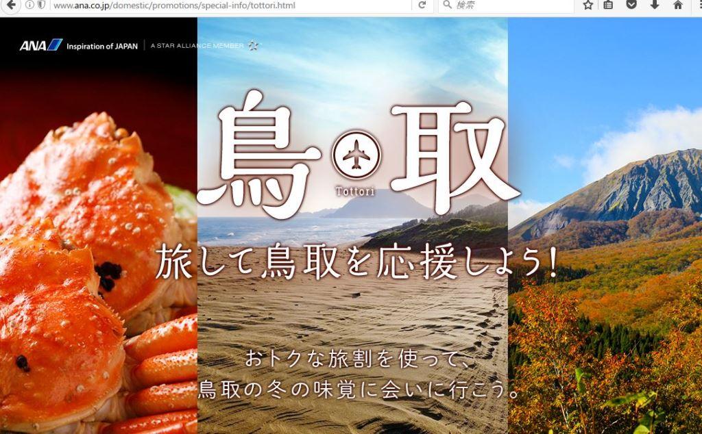 ANA、鳥取応援プロジェクト開始、鳥取・米子の2路線で運賃値下げ、クーポン発行など