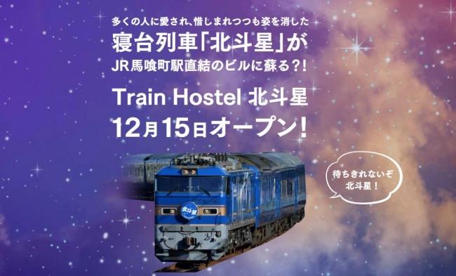 ブルートレイン「北斗星」の車内備品を活用したホステル開業へ、東京・馬喰町駅直結ビルに