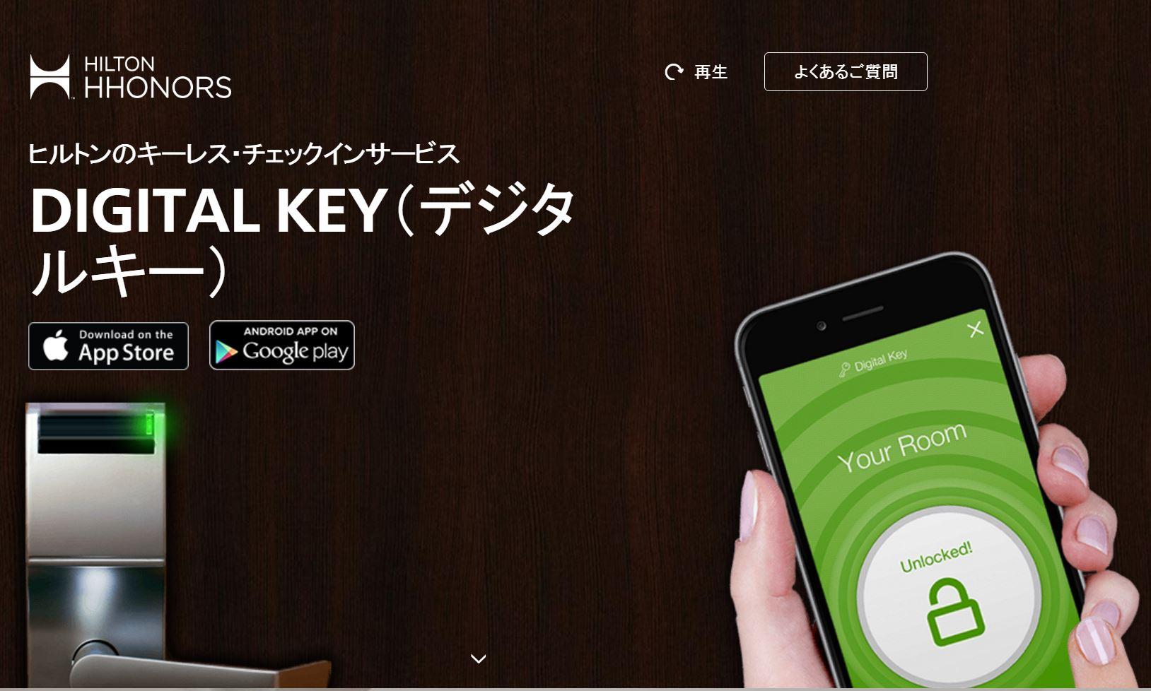 ヒルトンが日本事業を加速、国内でデジタルキー利用を可能に、施設数の拡大や客室改装など投資を積極化