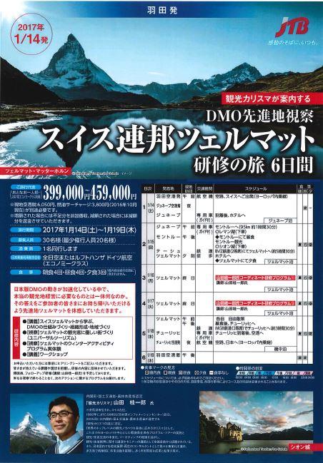 スイスで観光地の経営を学ぶツアー発表、観光カリスマが案内するDMO先進地の研修旅行 -JTB