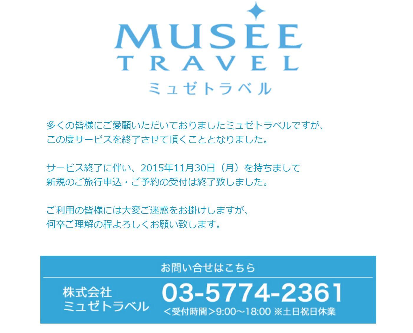 ミュゼプラチナムの旅行会社「ミュゼトラベル」が特別清算へ、親会社の経営悪化で ―東京商工リサーチ
