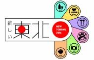 復興庁、6つのテーマで「新しい東北」を情報発信、「旅」は15人の外国人が魅力発信するサイトで