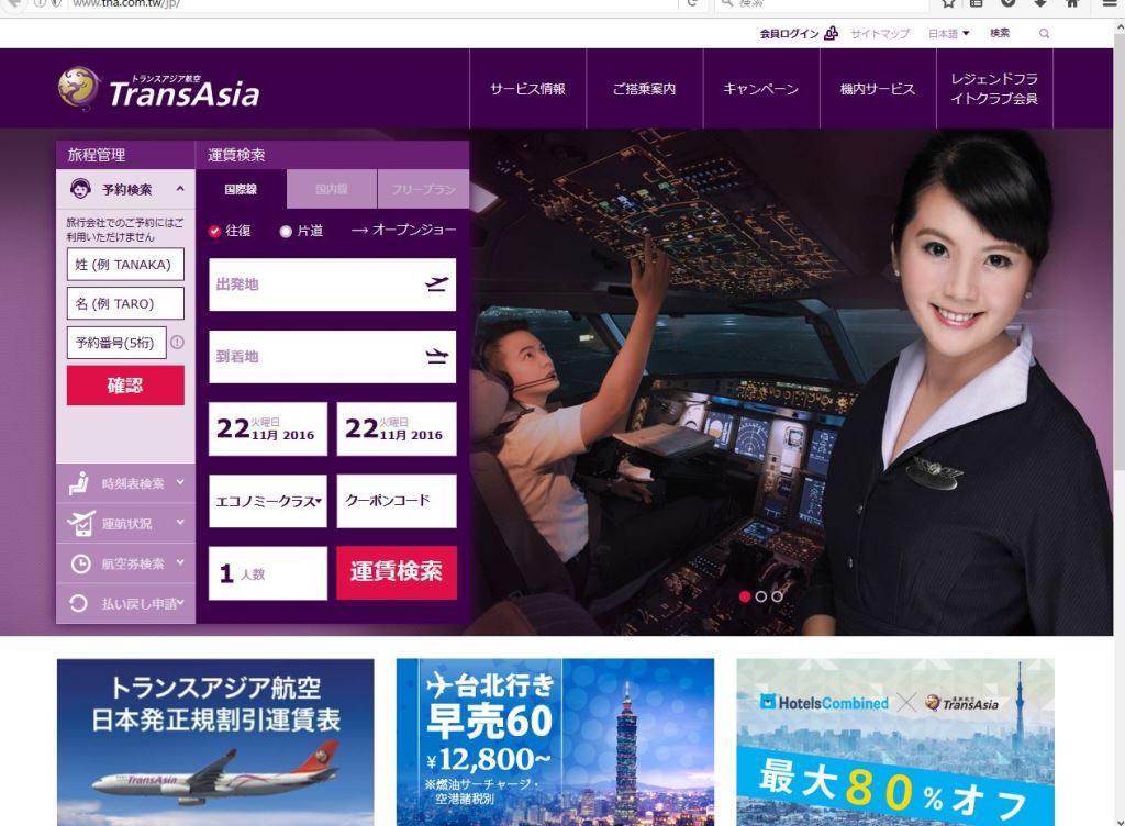 トランスアジア航空、11月22日の日本路線全便を運航停止、今後の運航は臨時取締役会で決議