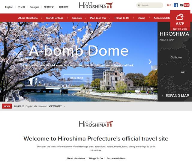 広島県の観光サイトが飲食店・宿泊施設の予約機能に連携、ぐるなび・ブッキングドットコムで