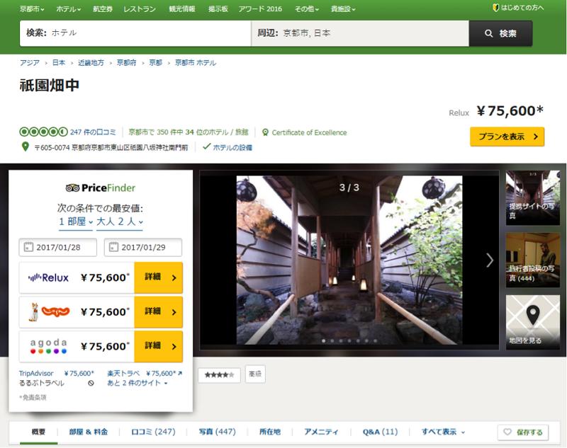 旅行クチコミ「トリップアドバイザー」が日本の高級宿泊の掲載を拡充、「Relux(リラックス)」と提携で