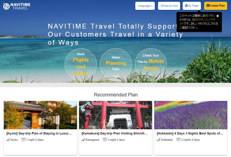 ナビタイムトラベル、旅行予約サイトでインバウンド対応を開始、モデルプランの提供も