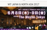 オンライン旅行の国際カンファレンス「WIT Japan」、2017年は6月8・9日に開催、参加者募集を開始