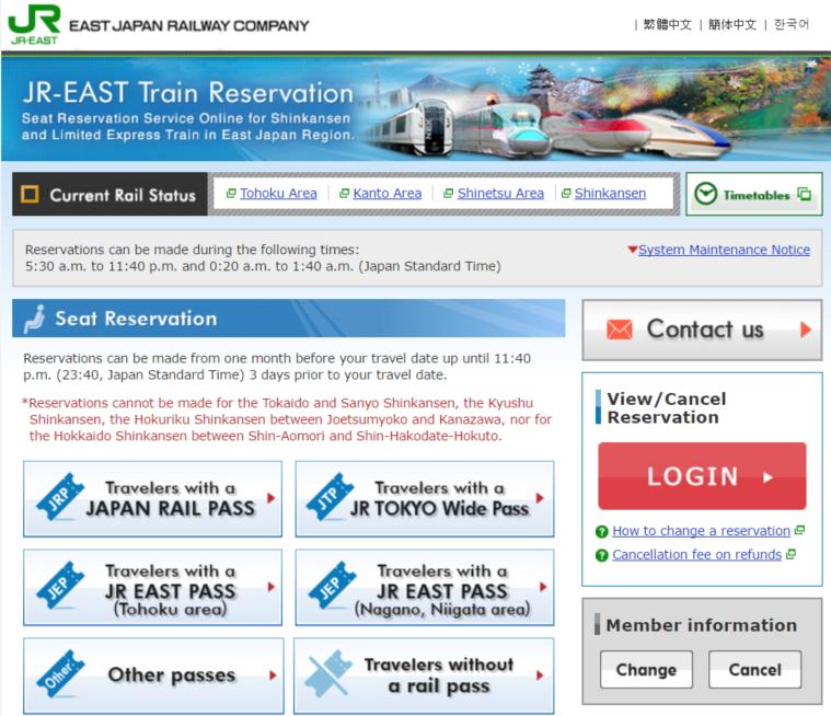 JRネット指定席予約でインバウンド利便性向上へ、JR東日本で西日本管轄エリアの予約を可能に