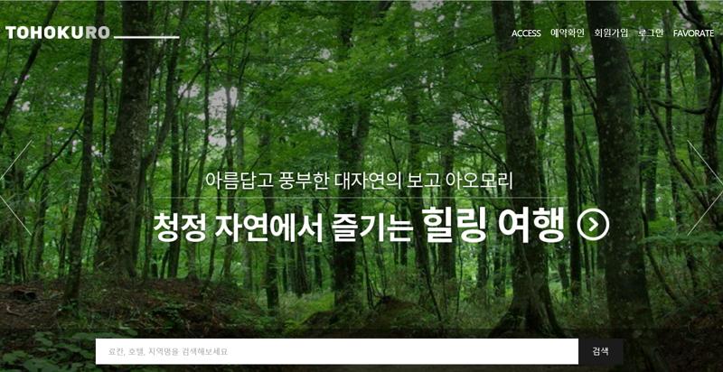 東北6県に特化した新たな旅館予約サイト、パソナと韓国企業が共同で公開、韓国人旅行者の誘客へ