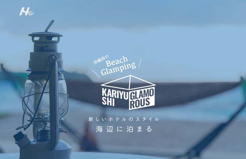 沖縄・恩納村のビーチにグランピング施設、オフ期限定で1泊2食付き2万円 【画像】