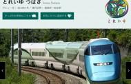 山形新幹線「とれいゆつばさ」で東北復興キャンペーン、運行以来初の上野発、足湯スペースのある観光列車で