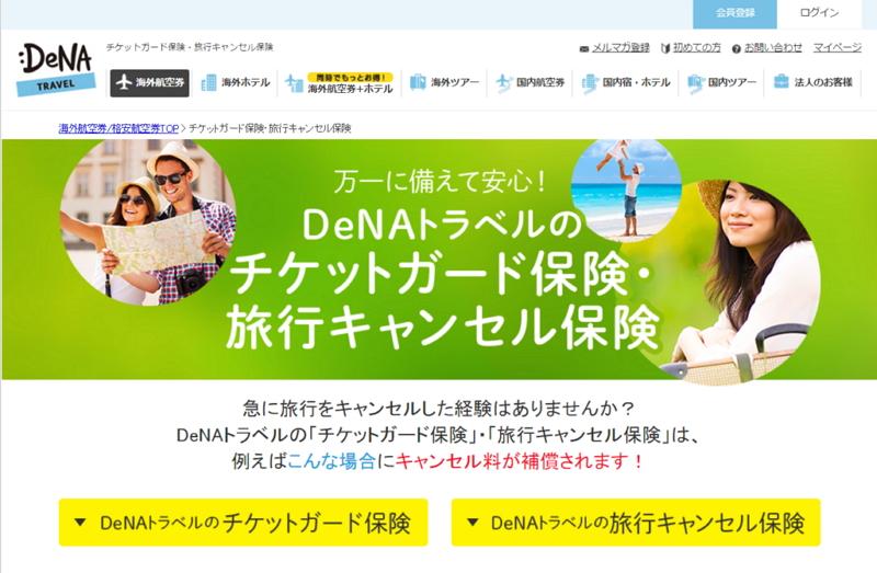 DeNAトラベル、海外旅行のキャンセルに対応する保険とツアーの同時購入を可能に