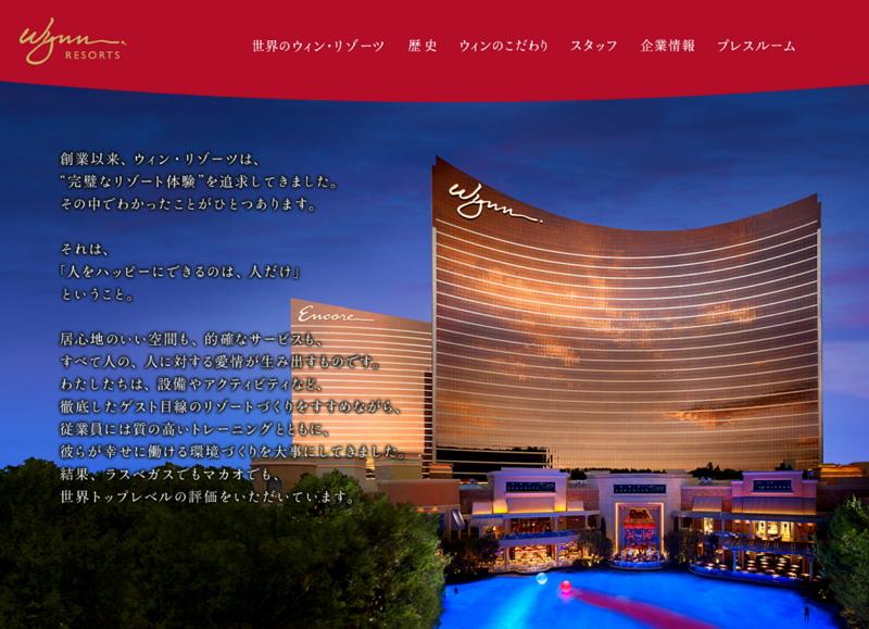 米IR大手ウィン・リゾートが日本参入に意欲、「IR事業者選定に向け、業界最高品質で対応」