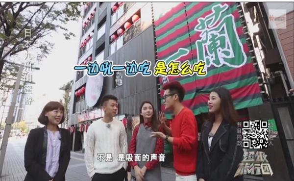 中国の大手テレビで「九州の旅」番組、アプリ連動で旅行商品購入も可能に、中国大手旅行会社と協業で