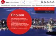 日本政府観光局がモスクワ事務所を開設、ロシア人旅行者の訪日を促進、事務所長は本蔵愛里氏