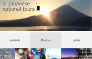国交省、インバウンド向け着地型旅行サイトをオープン、全国の200商品を英語で案内